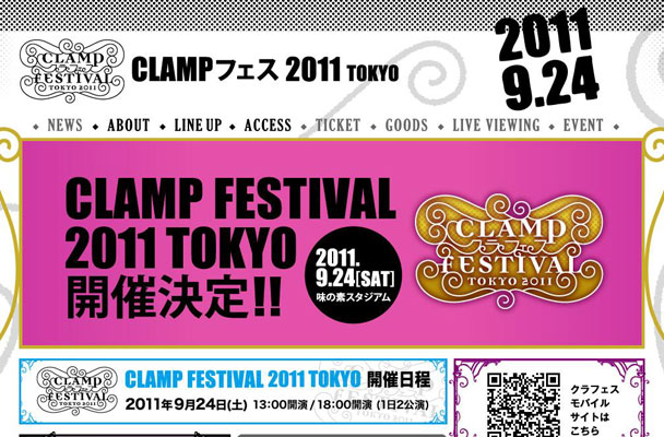 CLAMP FESTIVAL 2011 TOKYO ホームページ制作のmanacoa