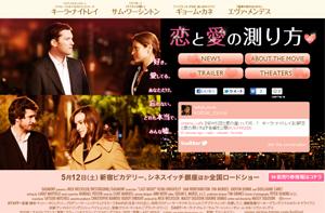 恋と愛の測り方 ホームページ制作のmanacoa