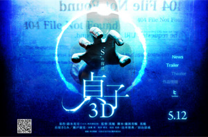 貞子3D ホームページ制作のmanacoa