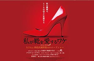 私が靴を愛するワケ ホームページ制作のmanacoa