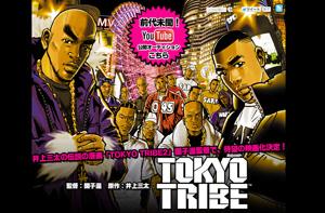 TOKYO TRIBE2 ホームページ制作のmanacoa