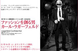ファッションを創る男~カール・ラガーフェルド~ ホームページ制作のmanacoa