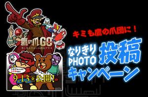 鷹の爪GO なりきりPHOTO投稿キャンペーン ホームページ制作のmanacoa