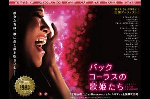 バックコーラスの歌姫たち  ホームページ制作のmanacoa