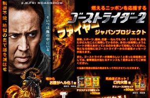 燃えるニッポンを応援する、映画『ゴーストライダー2』ファイヤージャパンプロジェクト ホームページ制作のmanacoa